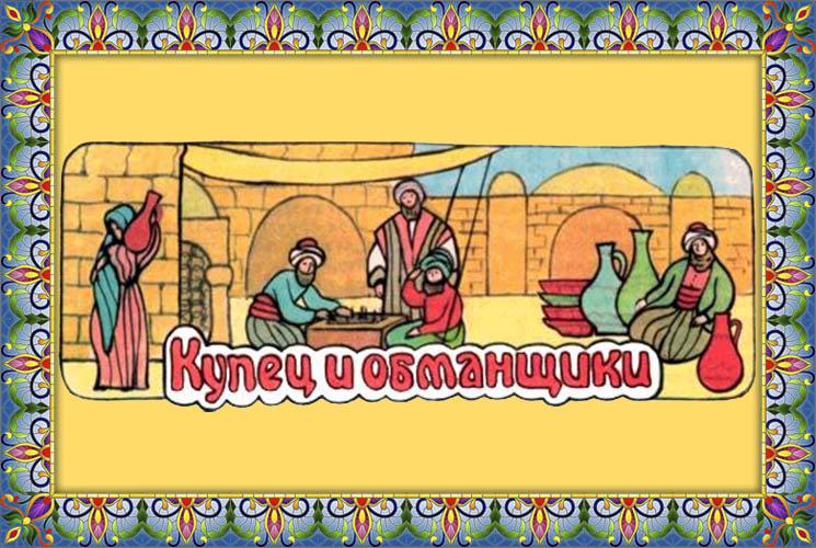 """Турецкая сказка """"Купец и обманщики"""""""