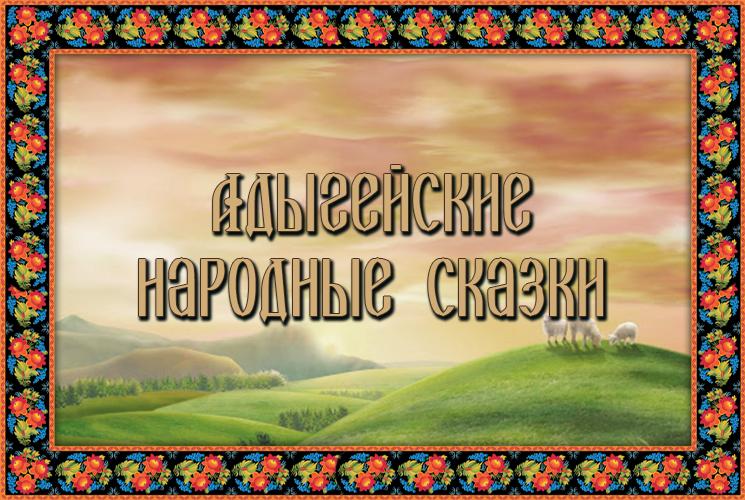 Адыгейские народные сказки