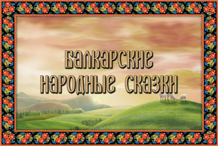 Балкарские народные сказки
