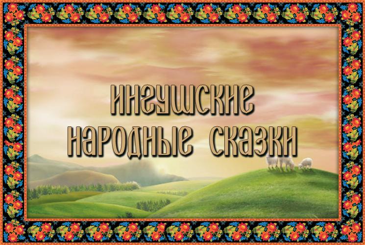 Ингушские народные сказки