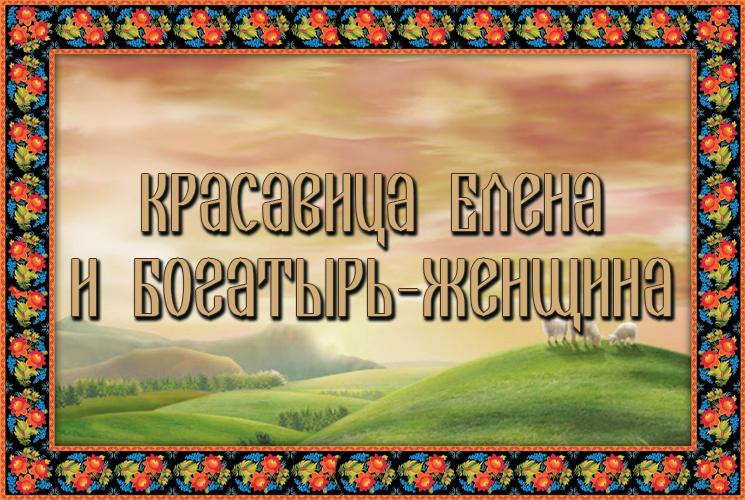 """Адыгейская сказка """"Красавица Елена и богатырь-женщина"""""""