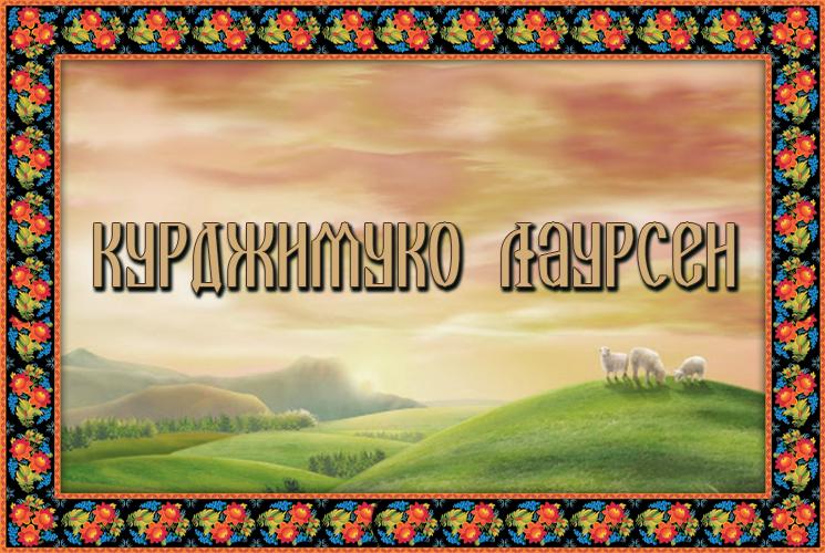 "Адыгейская сказка ""Курджимуко Лаурсен"""