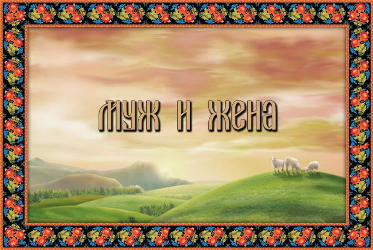 """Адыгейская сказка """"Муж и жена"""""""