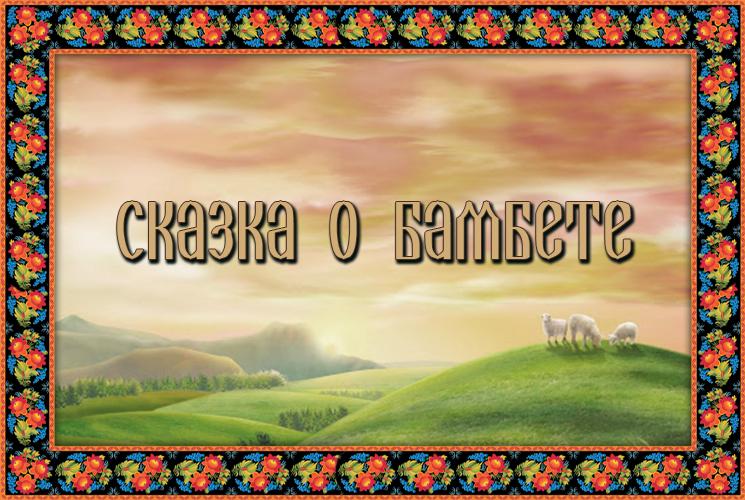 """Адыгейская сказка """"о Бамбете"""""""