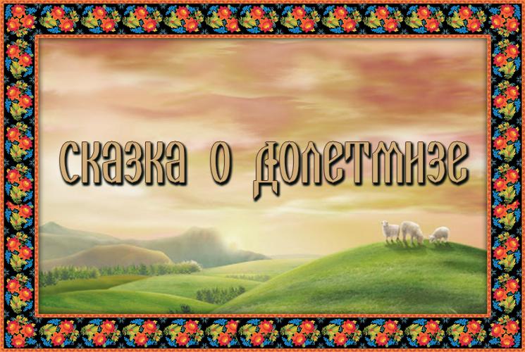 """Адыгейская сказка """"О Долетмизе"""""""