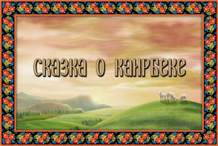 """Адыгейская сказка """"О Каирбеке"""""""