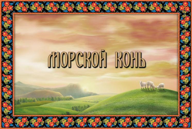 """Аварская сказка """"Морской конь"""""""