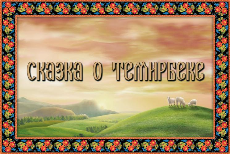 """Адыгейская сказка """"О Темирбеке"""""""