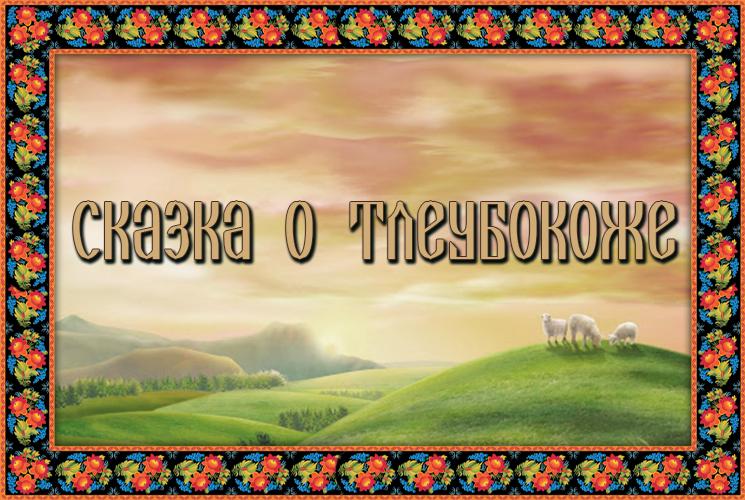 "Адыгейская сказка ""О Тлеубокоже"""