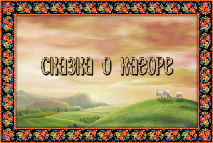 """Адыгейская сказка """"О Хагоре"""""""