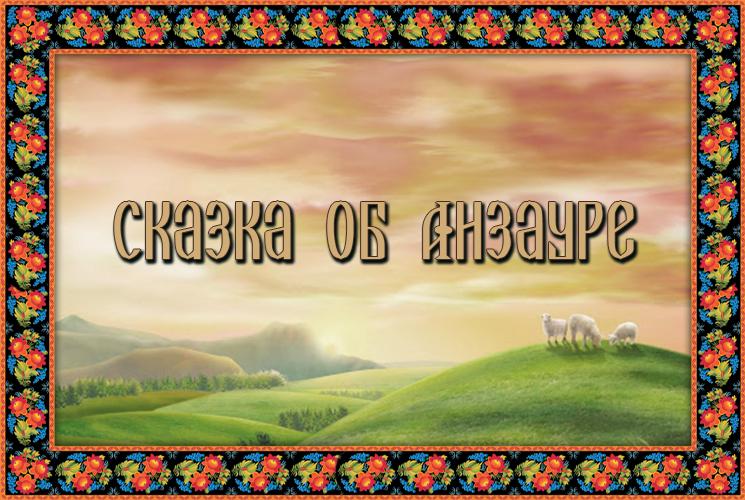 """Адыгейская сказка """"Об Анзауре"""""""