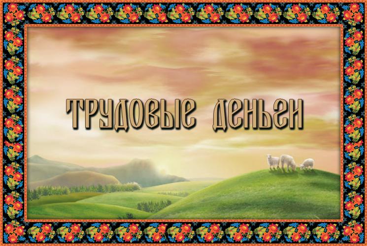 """Адыгейская сказка """"Трудовые деньги"""""""