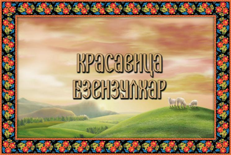 """Аварская сказка """"Красавица Езензулхар"""""""