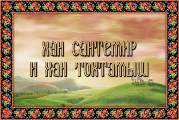 """Адыгейская сказка """"Хан Сантемир и хан Тохтамыш"""""""