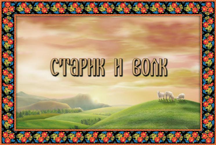 """Абазинская сказка """"Старик и волк"""""""