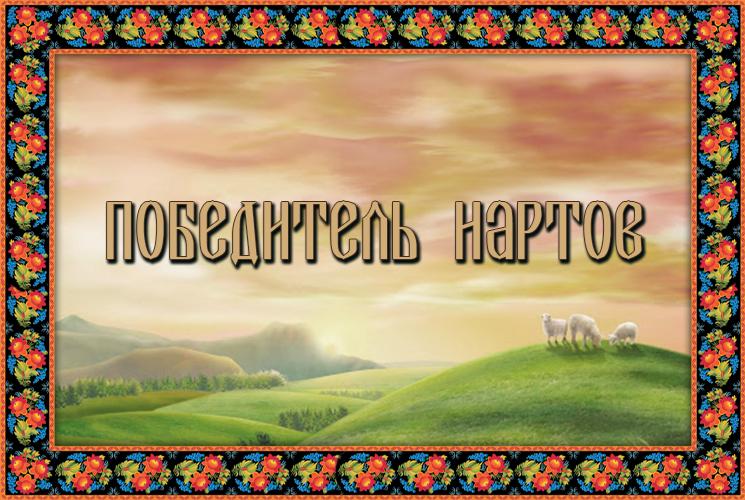 """Аварская сказка """"Победитель Нартов"""""""
