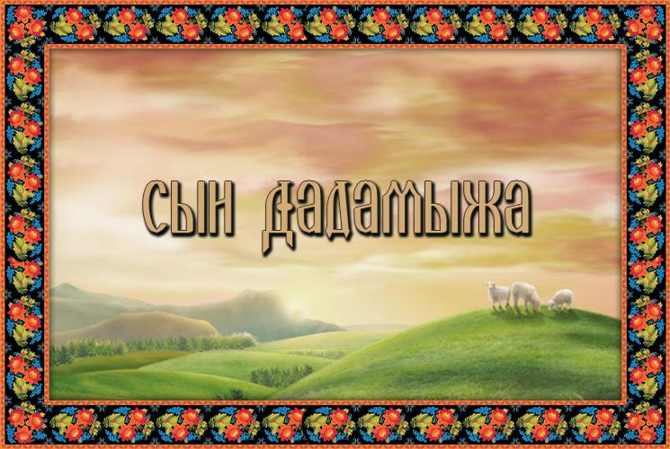 """Абазинская сказка """"Сын Дадамыжа"""""""