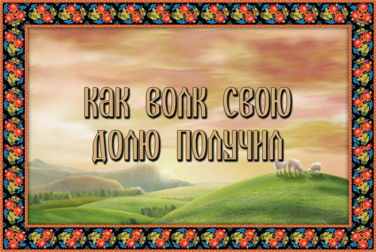 """Абазинская сказка """"Как волк свою долю получил"""""""