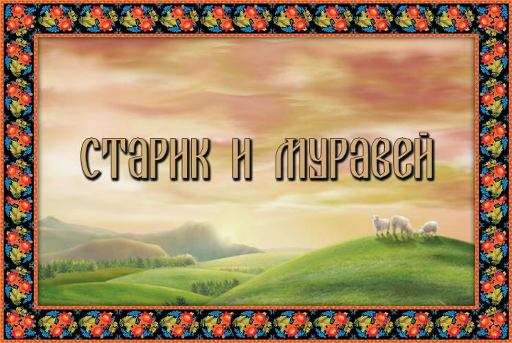 """Абазинская сказка """"Старик и Муравей"""""""