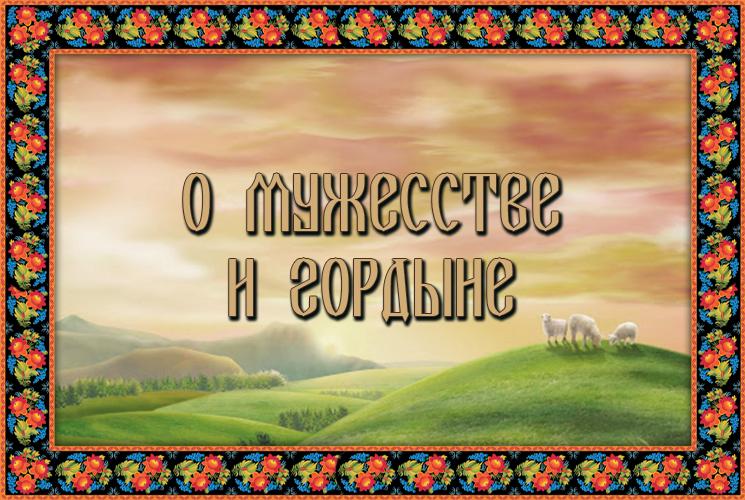 """Абазинская сказка """"О мужестве и гордыне"""""""