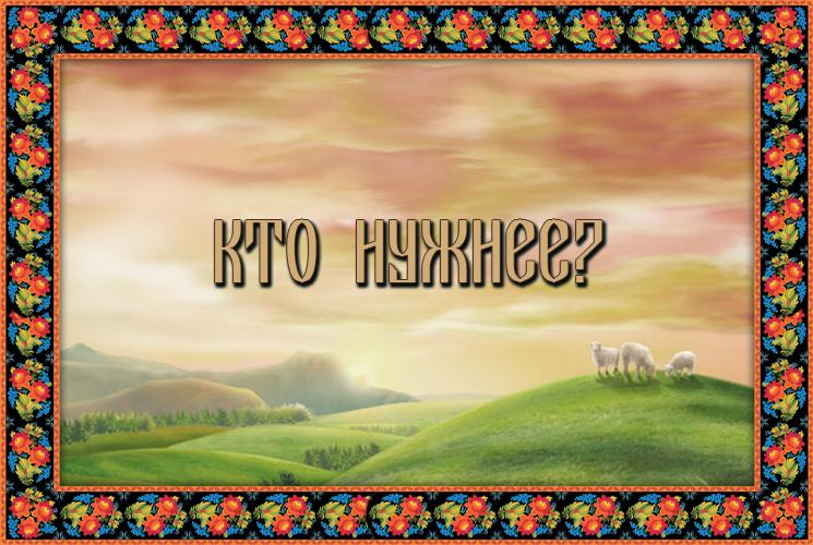 """Абазинская сказка """"Кто нужнее?"""""""