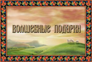 """Абазинская сказка """"Волшебные подарки"""""""