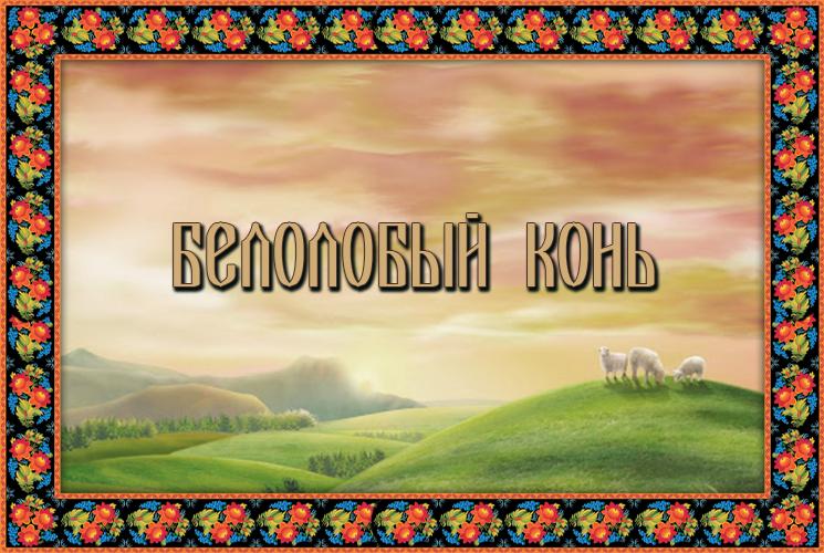 """Абазинская сказка """"Белолобый конь"""""""
