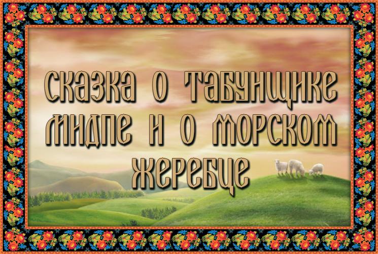 "Абазинская сказка ""Сказка о табунщике Мидпе и о морском жеребце"""