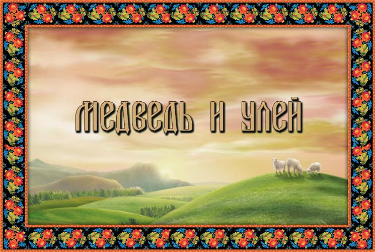 """Абазинская сказка """"Медведь и улей"""""""