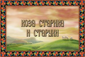 """Абазинская сказка """"Коза старика и старухи"""""""