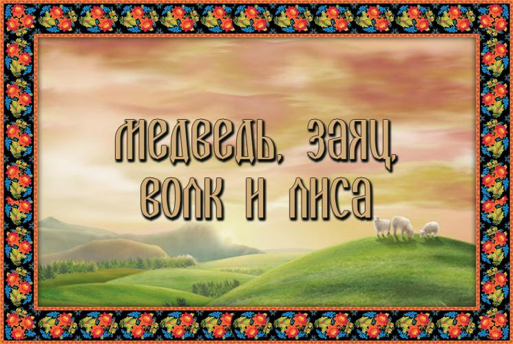 """Абазинская сказка """"Медведь, заяц, волк и лиса"""""""