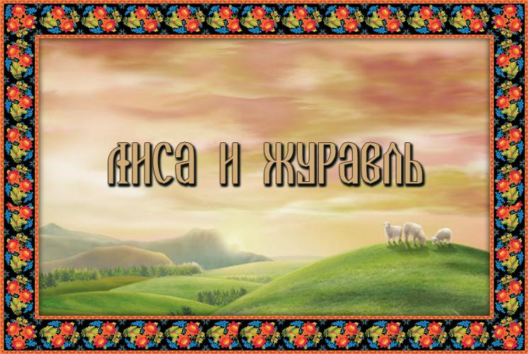 """Абазинская сказка """"Лиса и журавль"""""""
