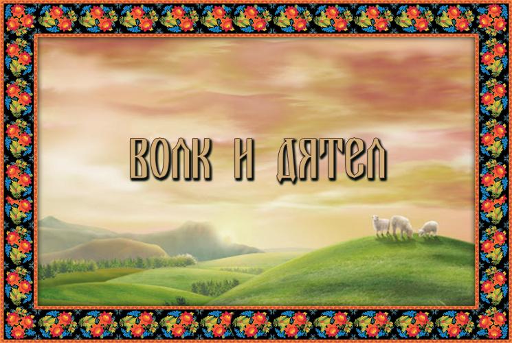 """Аварская сказка """"Волк и дятел"""""""