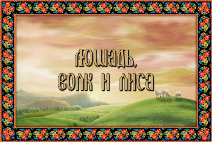 """Абазинская сказка """"Лошадь, волк и лиса"""""""