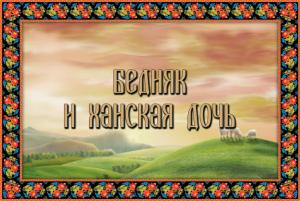 """Балкарская сказка """"Бедняк и ханская дочь"""""""