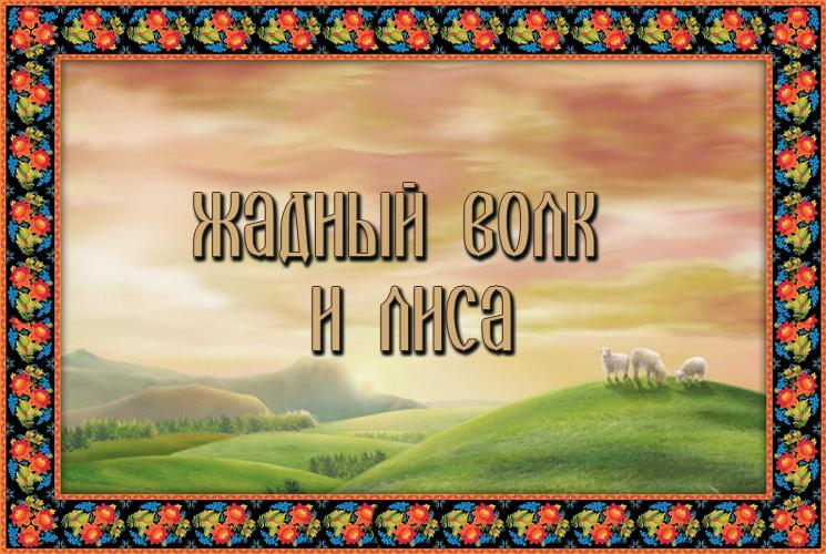 """Аварская сказка """"Жадный волк и лиса"""""""