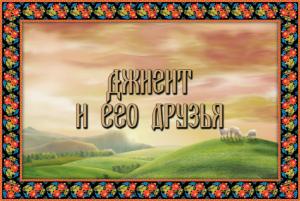 """Балкарская сказка """"Джигит и его друзья"""""""