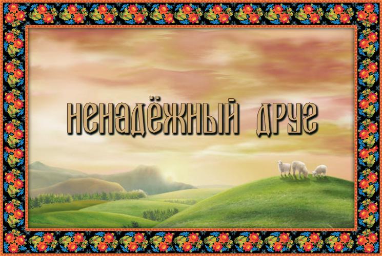 """Балкарская сказка """"Ненадёжный друг"""""""