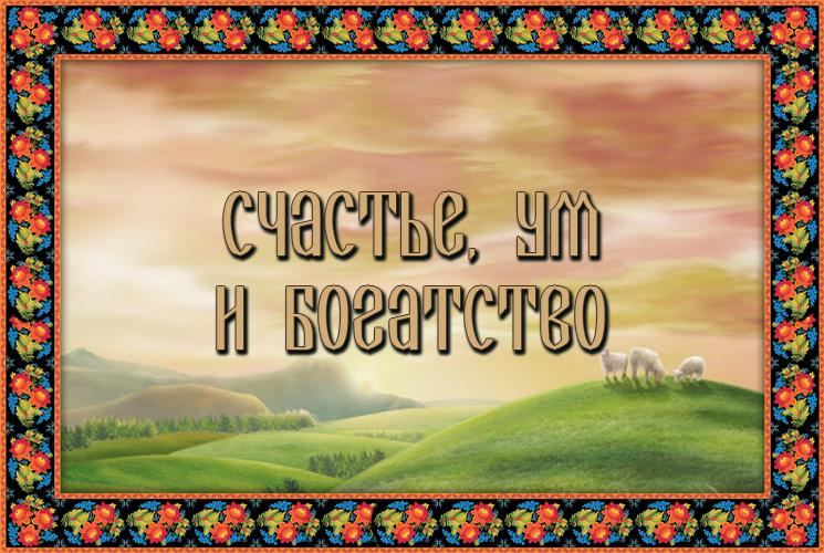 """Балкарская сказка """"Счастье, ум и богатство"""""""