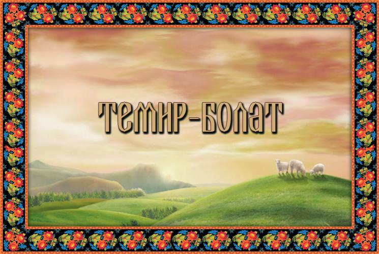 """Балкарская сказка """"Темир-Болат"""""""