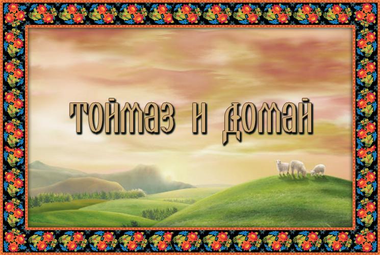 """Балкарская сказка """"Тоймаз и Домай"""""""