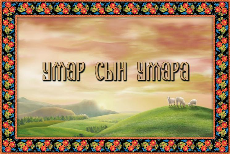 """Балкарская сказка """"Умар сын Умара"""""""