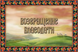 """Ингушская сказка """"Возвращение Благодати"""""""