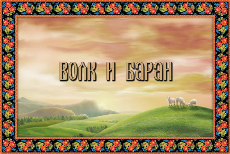 """Ингушская сказка """"Волк и баран"""""""