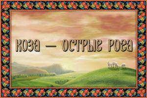 """Ингушская сказка """"Коза — острые рога"""""""