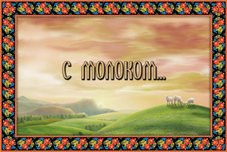"""Ингушская сказка """"С молоком…"""""""