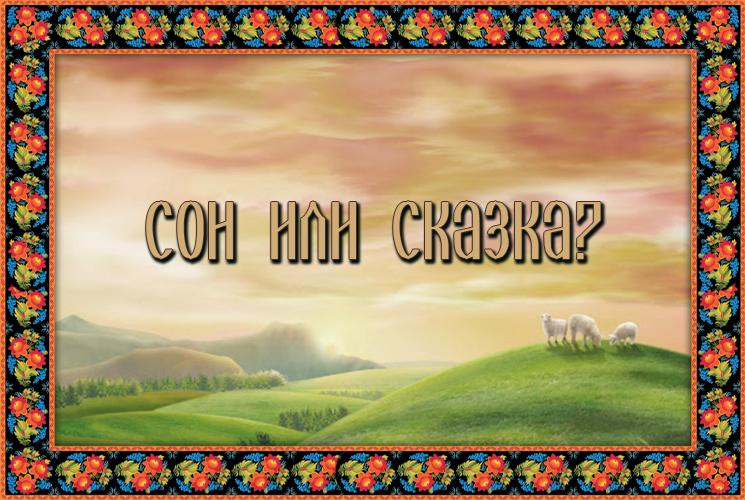 """Ингушская сказка """"Сон или сказка?"""""""