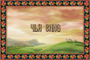 """Ингушская сказка """"Чья вина"""""""