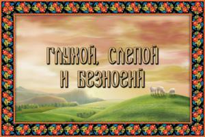 """Татарская сказка """"Глухой, слепой и безногий"""""""