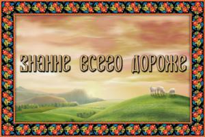 """Татарская сказка """"Знание всего дороже"""""""